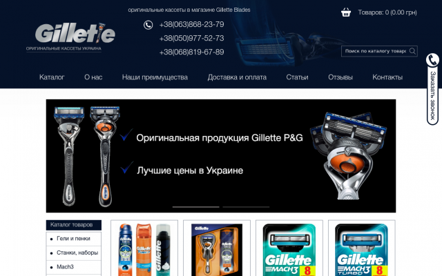 лезвия gillette fusion